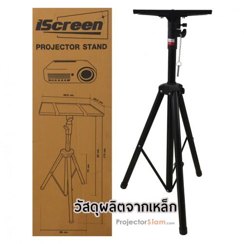 iScreen Stand Projector ขาตั้งสำหรับวางเครื่องโปรเจคเตอร์ (Black)